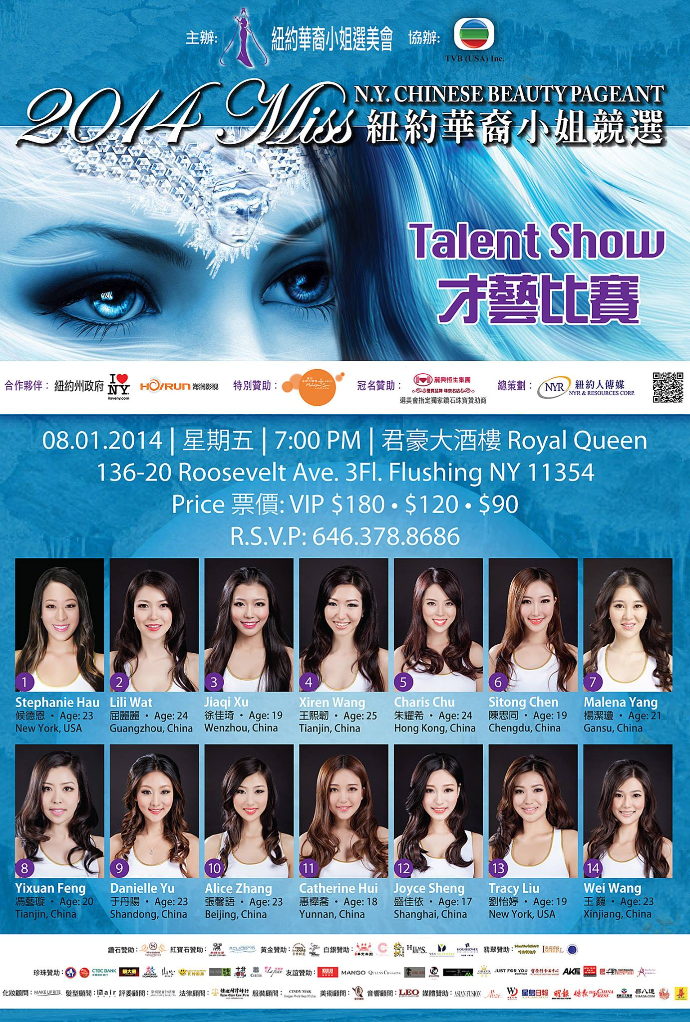 Miss Chinese NY Beauty Pageant Talent Show